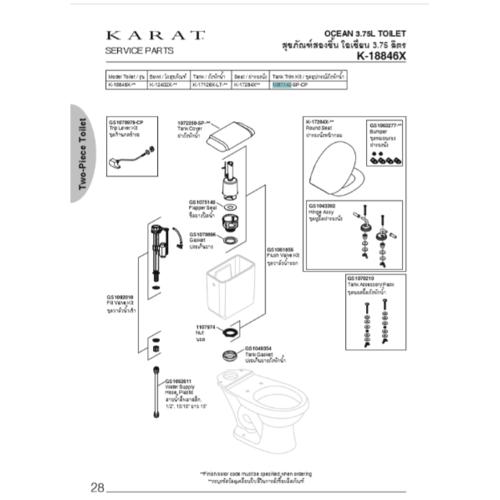 karat อุปกรณ์ถังพักน้ำ โอเชี่ยน พร้อมมือบิด1087142-SP-CP สีขาว