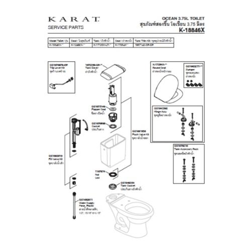 KARAT ชุดทางน้ำเข้าK-881