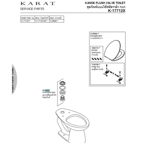 karat ชุดข้อต่อทองเหลืองสำหรับโถฟลัชวาล์ว K-710 สีขาว