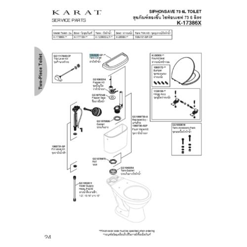 karat อุปกรณ์ถังพักน้ำ ไซฟ่อนเซฟ 60, 61พร้อมมือบิด  สีขาว