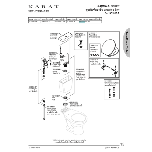 karat อุปกรณ์ถังพักน้ำ แม็กแซท, อาโก้, แกมม่า  พร้อมปุ่มกด K-874 สีขาว