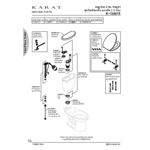 karat ชุดฝารองนั่ง 2655K-WK  มาตรฐาน แบบอีลองเกต สีขาว