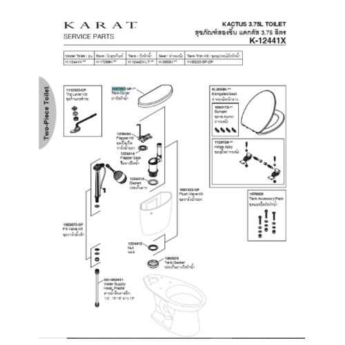 karat ฝาถังพักน้ำ แคกตัส K-1087887-WK สีขาว