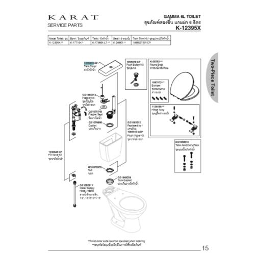 karat ฝาถังพักน้ำ แกมม่า 1070810-4E(K-247) ฟ้ากลาเซียร์