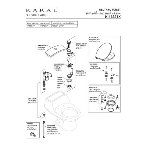 KARAT ชุดเปิดปิดทางน้ำออก สำหรับสุขภัณฑ์ชิ้นเดียว รุ่นเดลต้า GS1062369-C  ขาว