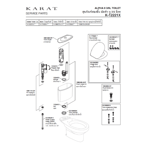 KARAT ปุ่มกดโถสุขภัณฑ์  รุ่นแคปป้า ดูอัล 1052806-CP