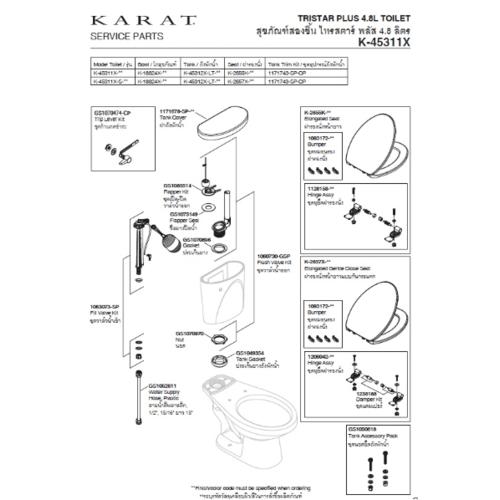 KARAT ฝารองนั่งแบบอีลองเกต K-2657X-WK  ขาว