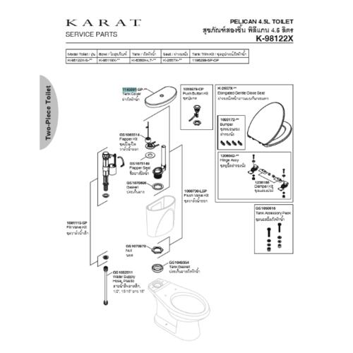 karat ฝาถังพักน้ำ  K-1145081 เทลสตาร์พลัส สีขาว