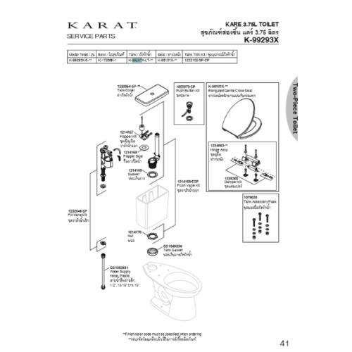 karat ถังพักน้ำ แคร์ พร้อมฝา K-99297X-LT-WK สีขาว