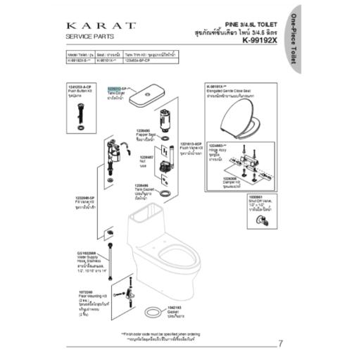 karat ฝาถังพักน้ำ ไพน์ สีขาว