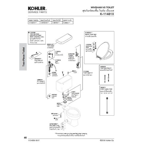 KOHLER ชุดทางน้ำออก 1119284 รุ่น วินดั้ม