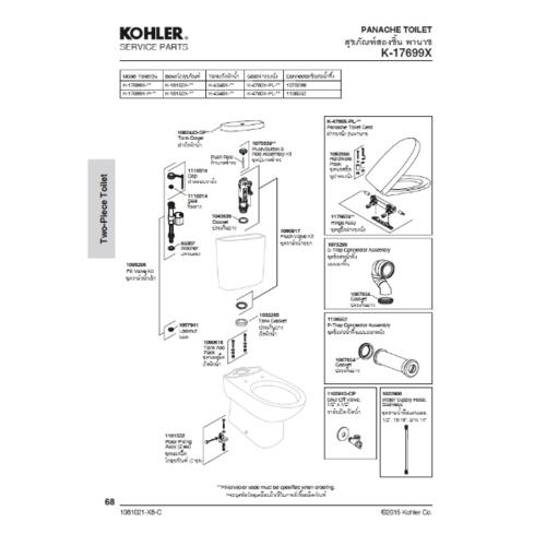 KOHLER ชุดข้อต่อน้ำทิ้งสำหรับสุขภัณฑ์สองชิ้น (P-Trap) รุ่น 1138552  KOHLER  ขาว