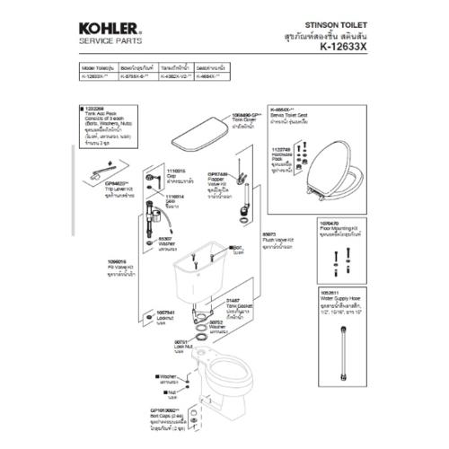 KOHLER ชุดเปิดปิดวาล์วน้ำออก   รุ่น GP87449  สีขาว