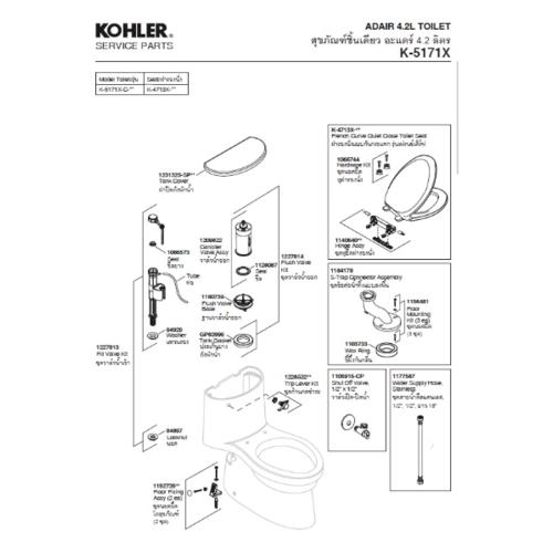 KOHLER ฝาถังพักน้ำสำหรับสุขภัณฑ์ชิ้นเดียว  อะแดร์ 1231325-SP-0 สีขาว