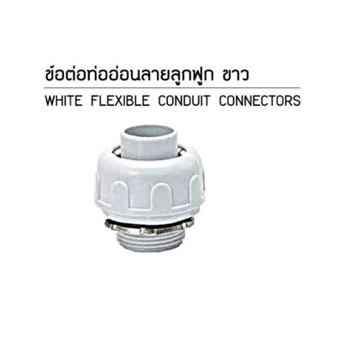 SCG ข้อต่อตรง-ลูกฟูกร้อยสายสีขาว 18  ข้อต่อตรง-ลูกฟูกร้อยสายสีขาว 18
