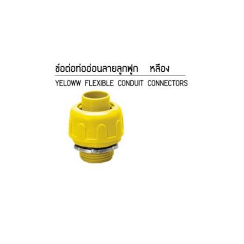 SCG ข้อต่อตรง-ลูกฟูกร้อยสายสีเหลือง 15  ข้อต่อตรง-ลูกฟูกร้อยสายสีเหลือง 15