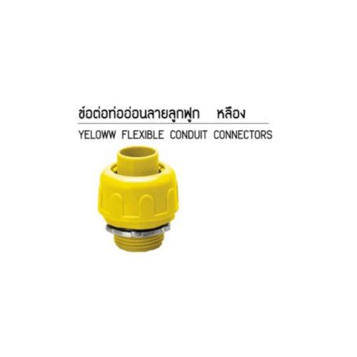 SCG ข้อต่อตรง-ลูกฟูกร้อยสายสีเหลือง 18  ข้อต่อตรง-ลูกฟูกร้อยสายสีเหลือง 18