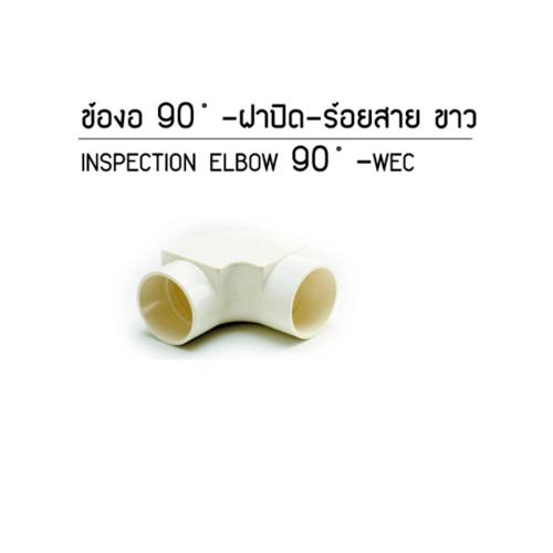 SCG ข้องอ90 ฝาเปิด-ร้อยสาย ขาว 15  ข้องอ90 ฝาเปิด-ร้อยสาย ขาว 15