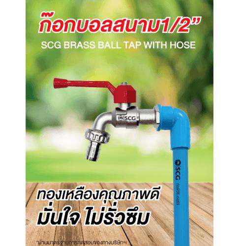 SCG ก๊อกน้ำทองเหลือง(หัวต่อสายยาง)  1/2 นิ้ว