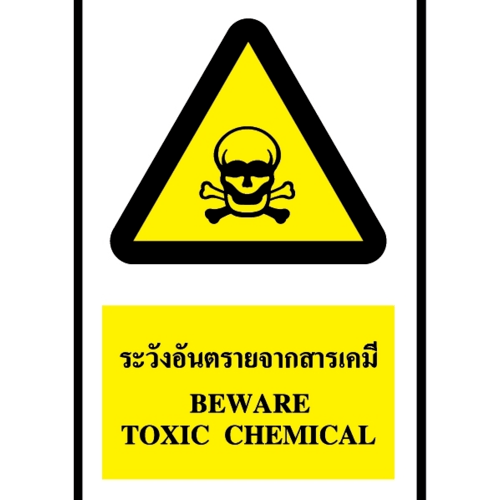 PANKO ป้ายสติ๊กเกอร์ระวังอันตรายจากสารเคมี ขนาด20x30 ซม. SA1808