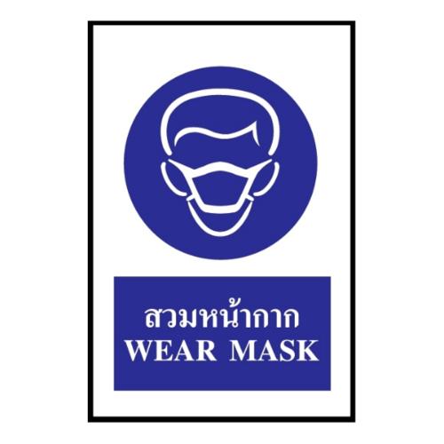 PANKO ป้ายสติ๊กเกอร์สวมหน้ากาก ขนาด20x30 ซม. SA1823