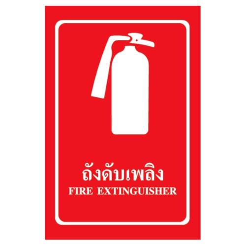 PANKO ป้ายสติ๊กเกอร์ถังดับเพลิง ขนาด30x45 ซม. SA1101