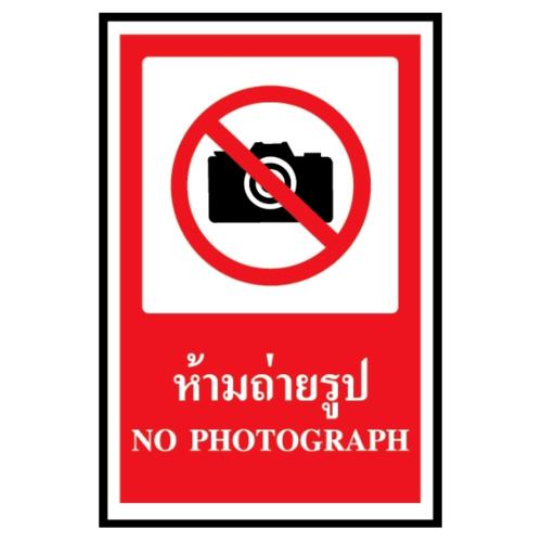 PANKO ป้ายสติ๊กเกอร์ห้ามถ่ายรูป ขนาด30x45 ซม. SA1109