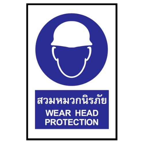 PANKO ป้ายสติ๊กเกอร์สวมหมวกนิรภัย ขนาด30x45 ซม. SA1117
