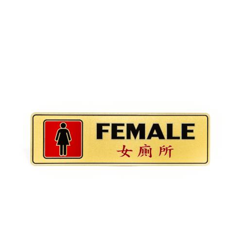 Cityart nameplate ป้าย FEMALE SGB9101 สีทอง