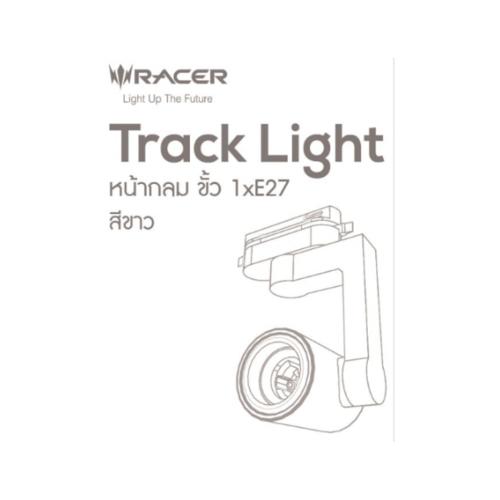 RACER แทรคไลท์หน้ากลม ฟิกเจอร์ ขั้วE27 สีขาว