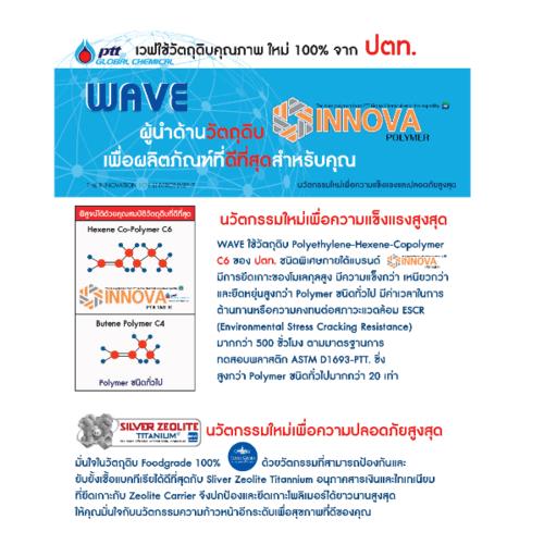 WAVE ถังเก็บน้ำบนดิน 1000 ลิตร รุ่น PRUKSA (พฤกษา)  สีน้ำตาล