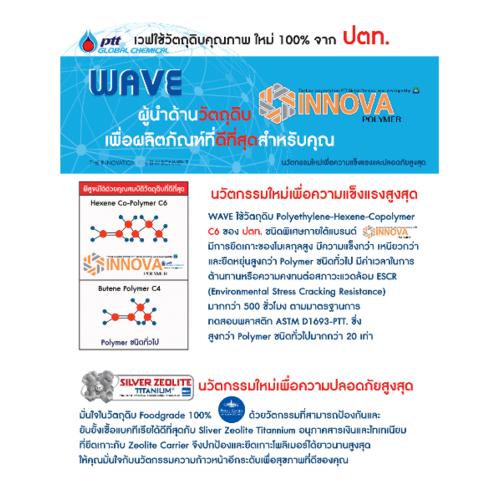WAVE ถังเก็บน้ำบนดิน 1500 ลิตร  VIGO