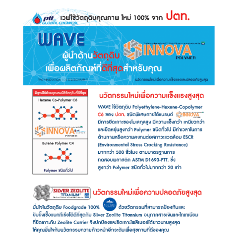 WAVE ถังเก็บน้ำบนดิน 5000 ลิตร  ChangSG