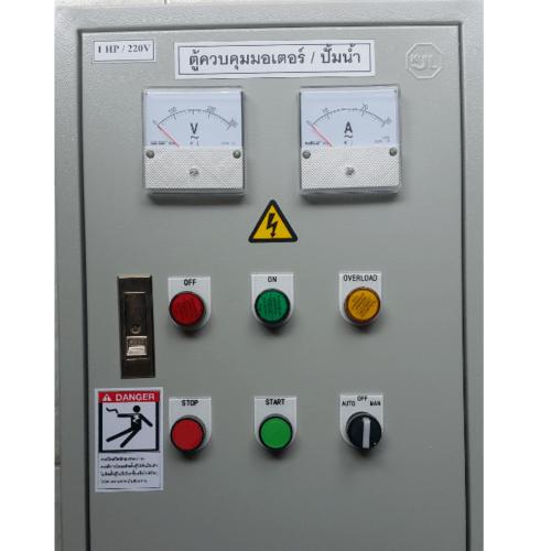 ตู้ควบคุมปั๊มน้ำ 1HP  NO COLOR