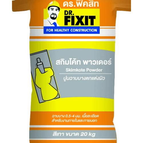 Dr.Fixit สกิมโค้ท พาวเดอร์ เทา Grey