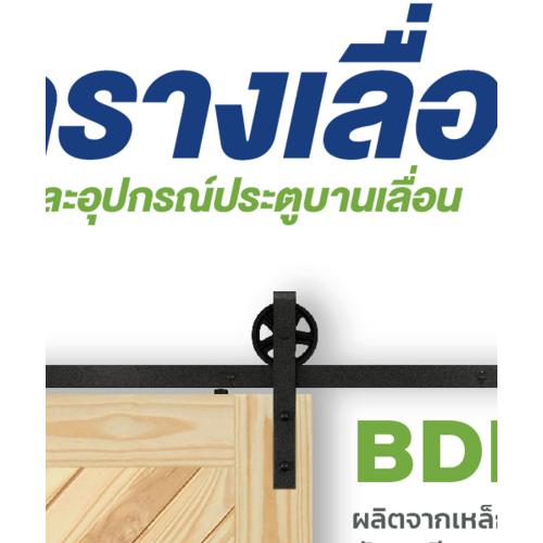 Masterdoors อุปกรณ์รางเลื่อน 200cm.   BDH-02