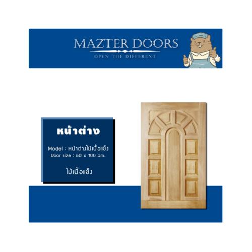 Masterdoors หน้าต่างไม้เนื้อแข็ง ขนาด 60x100 cm. -