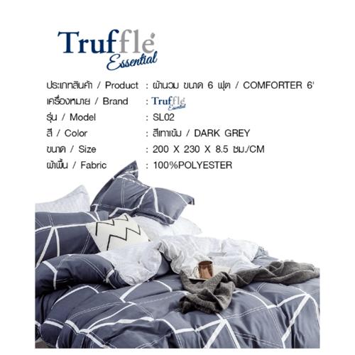 Truffle Essential  ผ้านวม ขนาด 6 ฟุต   SL02 สีเทาเข้ม