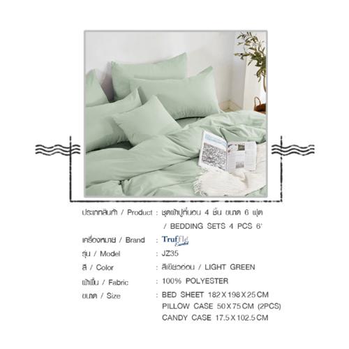 Truffle Essential  ชุดผ้าปูที่นอน 4 ชิ้น ขนาด 6 ฟุต  JZ35