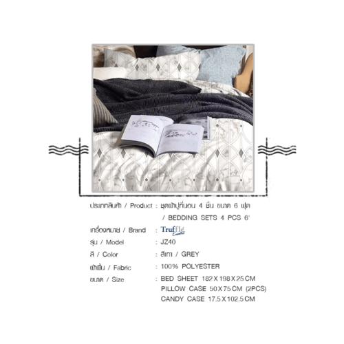 Truffle Essential  ชุดผ้าปูที่นอน 4 ชิ้น ขนาด 6 ฟุต JZ40 สีเทา