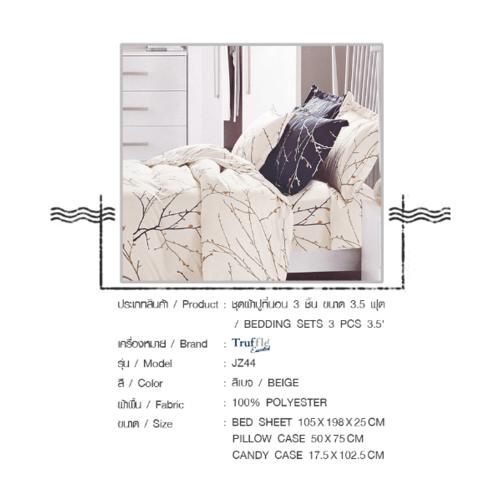 Truffle Essential  ชุดผ้าปูที่นอน 3 ชิ้น ขนาด 3.5 ฟุต  JZ44 สีเบจ