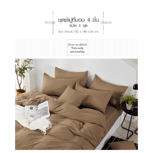 Truffle Essential  ชุดผ้าปูที่นอน 4 ชิ้น ขนาด 5 ฟุต  JZ32 สีน้ำตาล
