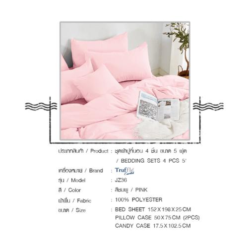 Truffle Essential  ชุดผ้าปูที่นอน 4 ชิ้น ขนาด 5 ฟุต  JZ36 สีชมพู