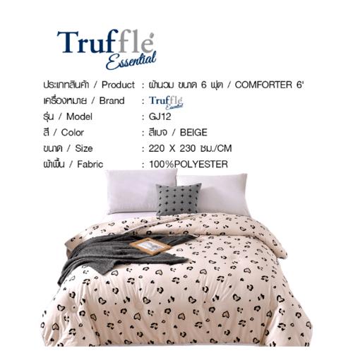 Truffle Essential  ผ้านวม ขนาด  6 ฟุต GJ12 สีเบจ