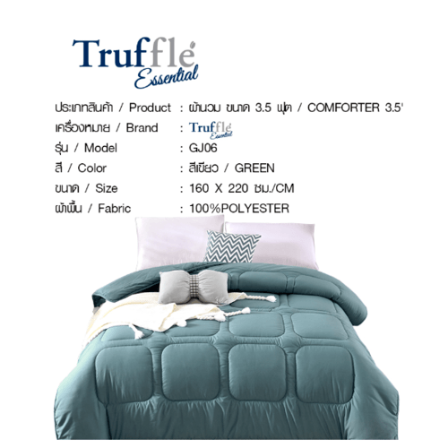 Truffle Essential  ผ้านวม ขนาด 3.5 ฟุต GJ06 สีเขียว