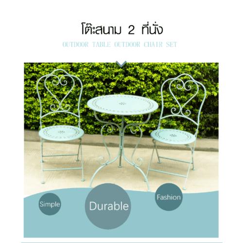 SUMMER SET  ชุดโต๊ะสนาม 2 ที่นั่ง TIMOTHY ขนาด 62×62×73ซม.  TY003 สีฟ้าอ่อน