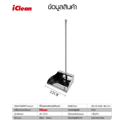 ICLEAN ที่โกยผงสเตนเลสด้ามยาว ขนาด 22x19.5x65ซม. สีเงิน JS-1019