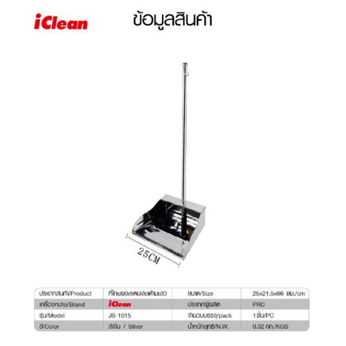 ICLEAN ที่โกยผงสเตนเลสด้ามยาว ขนาด 25x21.5x66ซม. สีเงิน JS-1015