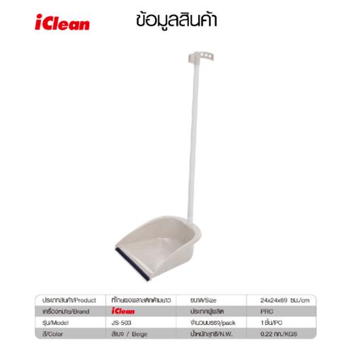 ICLEAN ที่โกยผงพลาสติกด้ามยาว ขนาด 24x24x69ซม. JS-503 สีเบจ