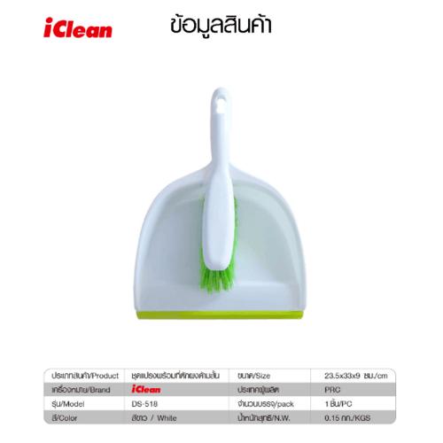ICLEAN ชุดแปรงพร้อมที่ตักผงด้ามสั้น ขนาด 23.5x33x9ซม. DS-518 สีขาว
